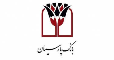 مهلت شرکت در قرعهکشی صندوق قرضالحسنه بانک پارسیان تمدید شد