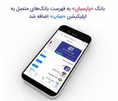 بانک پارسیان به اپلیکیشن صاپ پیوست