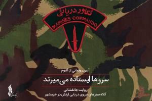 تجدید پیمان نسل نو با تکاوران ارتش در نبرد خرمشهر