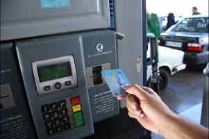 از امروز فقط 20 لیتر بنزین با کارت جایگاهها می توان دریافت کرد