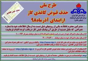 به زودی آغاز اجرای طرح ملی حذف قبوض کاغذی گاز در استان کرمانشاه