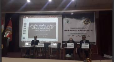 کنفرانس هماهنگی بین زبان  کُردی و فارسی