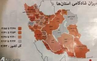کرمانشاه دومین شهر غمگین کشور