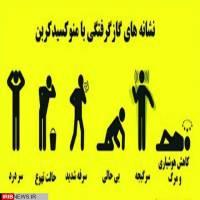 اخیرا207 مورد گاز گرفتگی  در کرمانشاه روی داده است