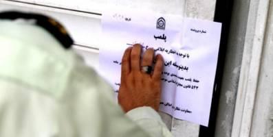 334 واحد صنفی متخلف در کرمانشاه پلمب شد