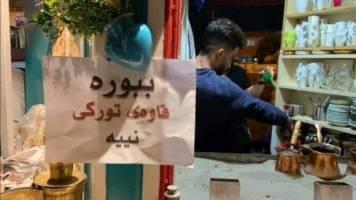 کاهش قابل توجه فروش کالاهای ترکیه در اقلیم کردستان عراق