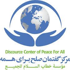 سفر گروهی از اعضای «مرکز گفتمان صلح برای همه» به فرانسه