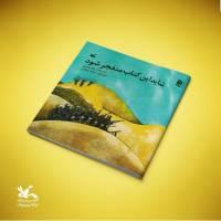 کسب جایزه ی بین المللی تصویرگری برای «سمانه صلواتی» تصویرگر کتاب جدید رضا موزونی
