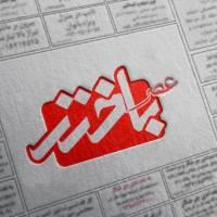 دفتر نمایندگی و منزل مسکونی عصرباختر در اسلاماباد غرب پلمپ  شد