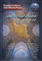 تاملی بر اندیشه صلح در عرفان و حکمت ایرانی