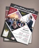 هفتمین کارگاه فشرده آموزش روزنامهنگاری حرفهای
