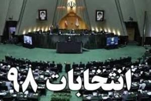 اسامی نهایی تایید شده های مجلس یازدهم  حوزه ی انتخابی قصر شیرین اعلام شد