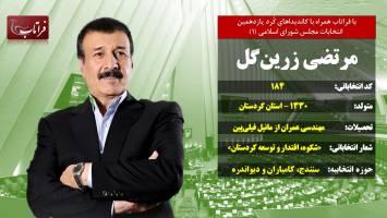 مهندس زرینگل با شعار «شکوه، اقتدار و توسعه کردستان»