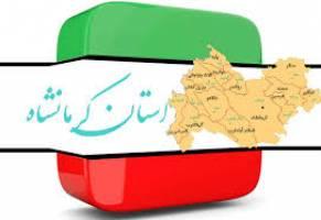 اعلام نتایج قطعی شش حوزه ی انتخاباتی استان کرمانشاه