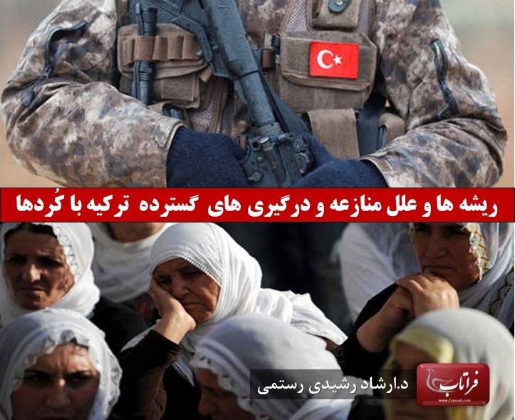ریشه ها و علل منازعه و درگیری های  گسترده  ترکیه با کُردها