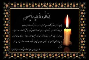 به مناسبت درگذشت پدر گرامی مدیر مسئول و سردبیر گروه رسانهای فراتاب