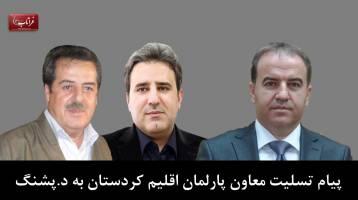 پیام تسلیت معاون پارلمان اقلیم کردستان عراق به دکتر پشنگ