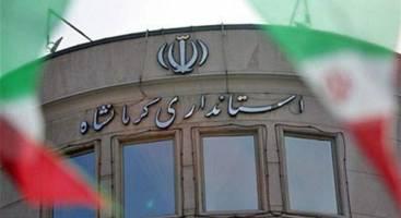 پیام تسلیت روابط عمومی استانداری کرمانشاه به دکتر پشنگ