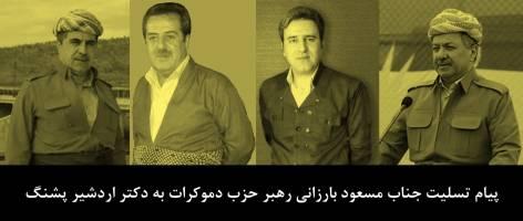 پیام تسلیت مسعود بارزانی به دکتر پشنگ به مناسبت درگذشت پدرشان