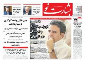 الکاظمی؛ نزدیکتر به آمریکا و نه چندان دور از ایران!