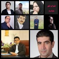 شورای شهر جوانرود همچنان در گیرودار حمایت یا عدم حمایت از شهردار!