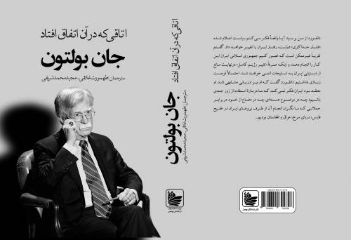 انتشار جدیدترین ترجمه کتاب بولتن اینبار توسط دو پژوهشگر روابط بینالملل