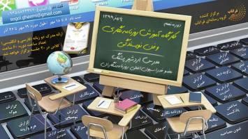نهمین کارگاه فشرده آموزش روزنامهنگاری حرفهای