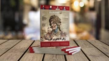 انتشار شماره نخست ماهنامه فراتاب کُردی