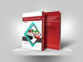 انتشار کتاب نگاهی به سیاستخارجی ایران در قبال عراق