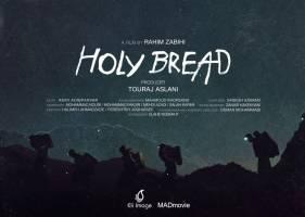 رونمایی از پوستر انگلیسی فیلم «نان مقدس» اثر زندهیاد رحیم ذبیحی