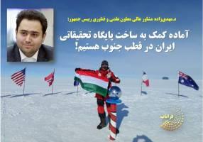 آماده کمک برای ساخت پایگاه تحقیقاتی ایران در قطب جنوب هستیم!