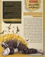 فراخوان ارسال اثر یادمان انفال و بمباران شیمیایی حلبچه در جام کوردی