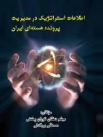 بررسی کتاب اطلاعات استراتژیک در مدیریت پرونده هسته ای ایران