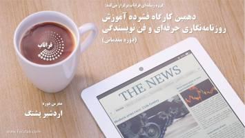 دهمین کارگاه فشرده آموزش روزنامهنگاری حرفهای (دوره مقدماتی)