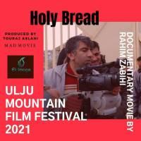 موفقیت فیلم «نان مقدس» در جشنواره بینالمللی فیلم «اولجو» کره جنوبی