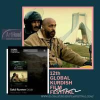 «بارهەڵگریی زێڕ» لە فێستیڤاڵی جیهانی فیلمی کوردی لەندەن نمایش دەکرێت