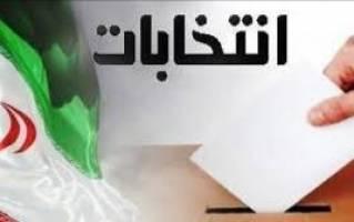 صلاحیت ۷۵ درصد داوطلبان شوراهای شهر و روستا در کرمانشاه تایید شد