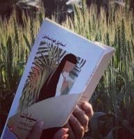 نگاهی به رمان سبیلیات اثر اسماعیل فهد اسماعیل