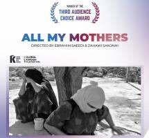 «دایکانی من» خەڵاتی بینەرانی فێستیڤاڵی جیهانی فیلمی کوردی «لەندەن»ی بەدەستهێنا