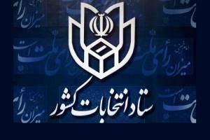 انتخاب کرمانشاه به عنوان یکی از شهرهای هشتگانه با سیستم انتخاباتی الکترونیکی