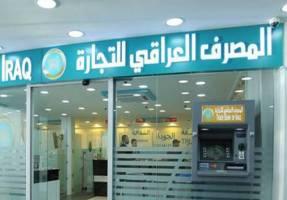 آغاز بانکداری الکترونیک در عراق
