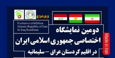 نمایشگاه اختصاصی ایران در سلیمانیه تیرماه برگزار خواهد شد
