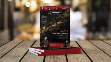 انتشار شماره جدید ماهنامه فراتاب کُردی