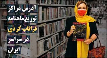انتشار آدرس مراکز توزیع ماهنامه فراتاب کُردی در ایران