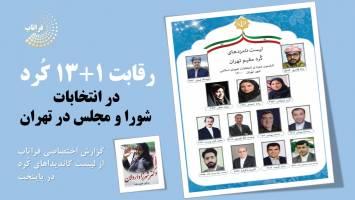 رقابت 1+13 کُرد در انتخابات شورا و مجلس در تهران