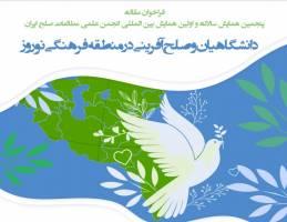 فراخوان مقاله برای پنجمین همایش سالانه انجمن علمی مطالعات صلح ایران