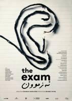 رونمایی پوستر فیلم سینمایی «امتحان» به کارگردانی «شوکت امین کورکی»