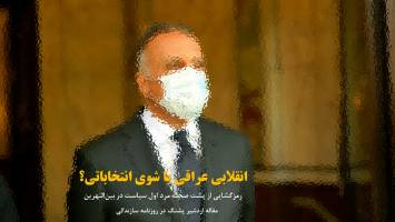 مصطفی الکاظمی؛ انقلابی عراقی یا شوی انتخاباتی؟