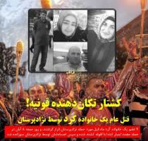 گزارش فراتاب از جزئیات تازه جنایت تکان دهنده قتل 7 عضو یک خانواده کُرد در قونیه!