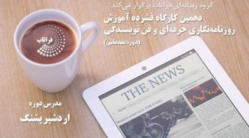 پایان ترم مقدماتی از دوره دهم آموزش روزنامهنگاری در موسسه فراتاب